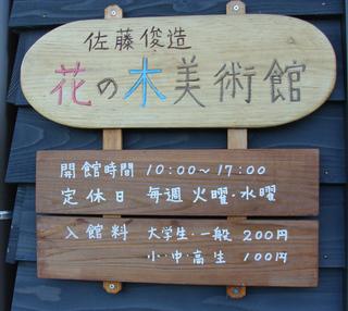 B-hanano-4817.jpg